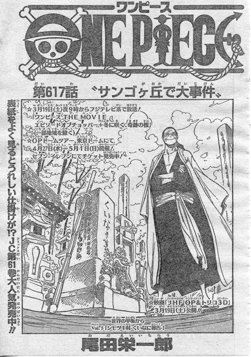 One Piece Manga 617 Spoiler Pics Img00210