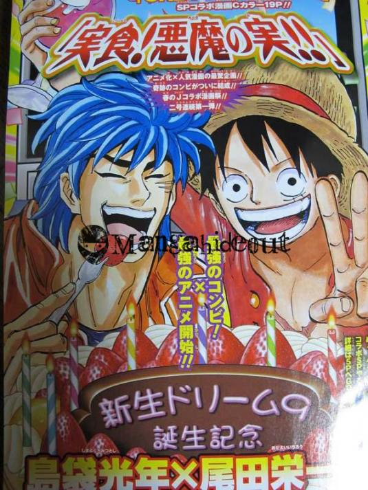 Toriko x One Piece Crossover Spoiler Pics Img_2612