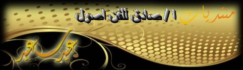 ثقافة وفنون _ ا/ صادق أبراهيم
