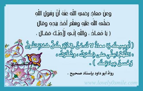 """Le coin de """"Dhikrou Allah"""" - Page 2 34755410"""