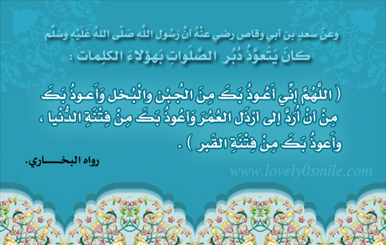 """Le coin de """"Dhikrou Allah"""" - Page 3 34755411"""