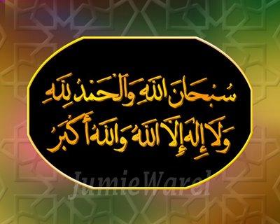 """Le coin de """"Dhikrou Allah"""" - Page 3 Subhan10"""