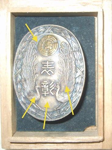 Badge japonais S8004410