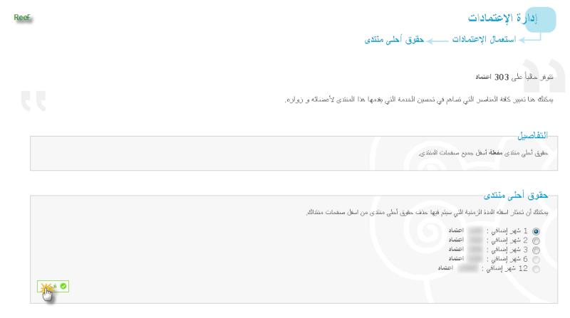 شرح لآمكانية حذف حقوق احلى منتدى وروابطها من اسفل المنتدى 1111