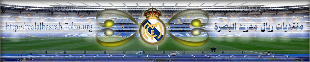 منتديات ريال مدريد البصرة