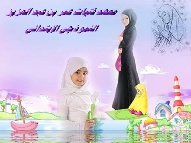 www.girlsomarbinabdulaziz.com
