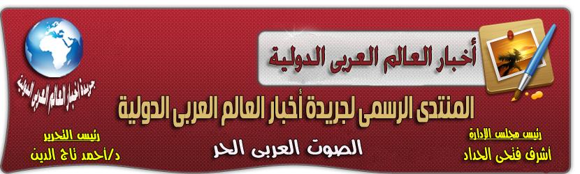 جريدة اخبار العالم العربى الدولية