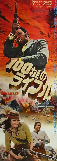 Les cent fusils . 100 Rifles . 1968 . Tom Gries . 100_fu10
