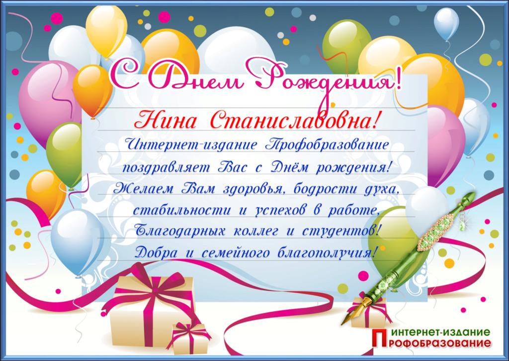 С Днём рождения Нина Станиславовна! _eaa10