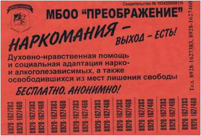 """О секте """"Преображение России"""" 0110"""