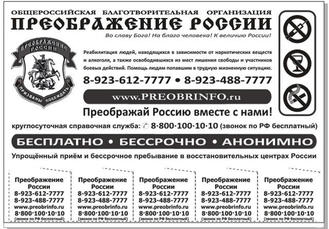 """О секте """"Преображение России"""" 0210"""