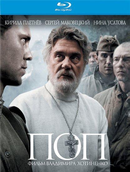 """""""Поп"""" (2009) 0eafd710"""