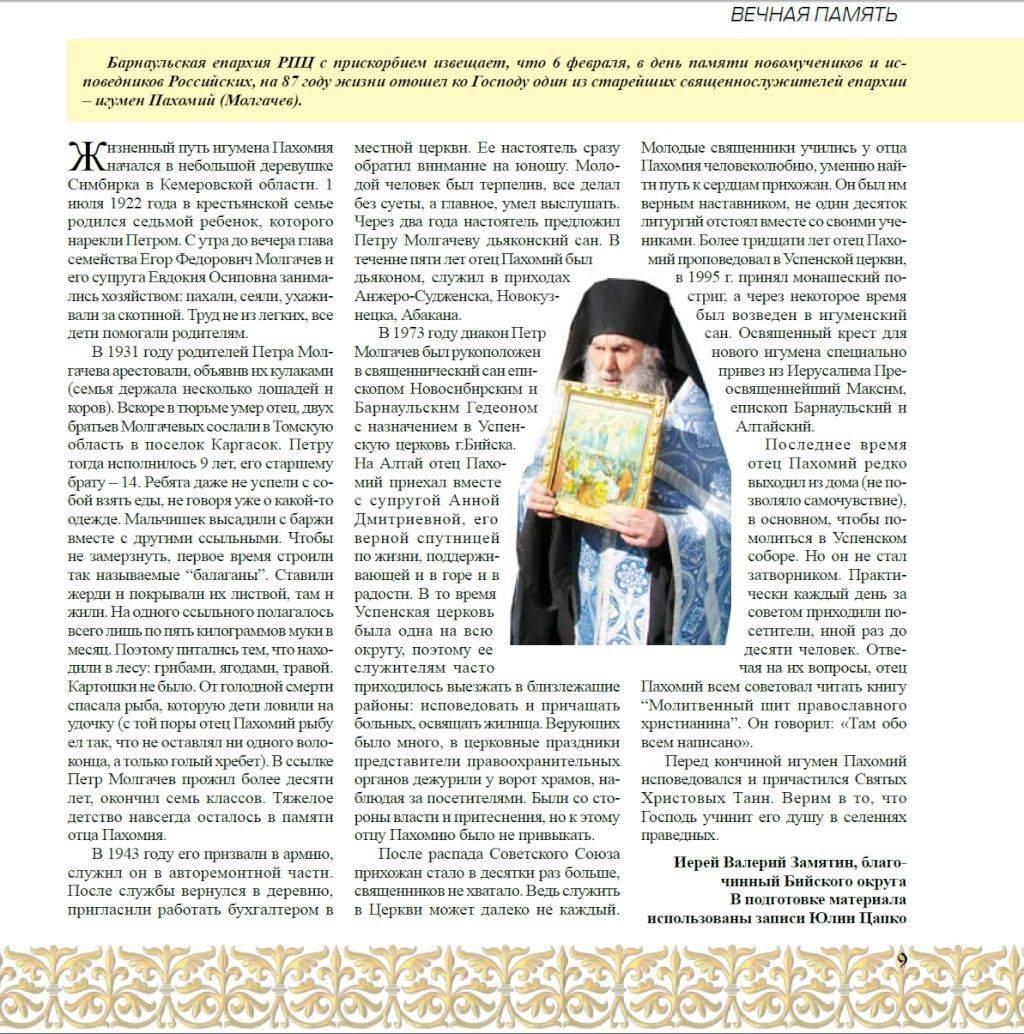 Статьи из газет и журналов 2010-114