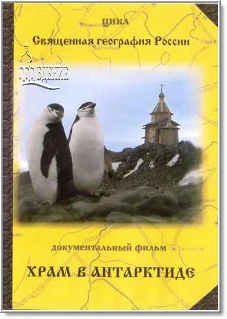 Храм в Антарктиде (2004) 47128910