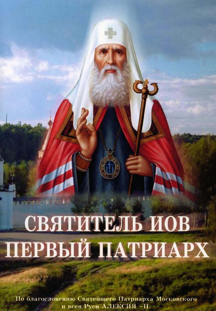 История Церкви. Святитель Иов - первый Патриарх (2007) 58e21b10