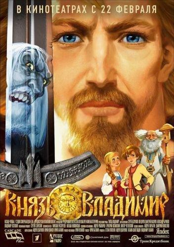 """""""Князь Владимир"""" (2006) 6d061d10"""