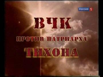 История Церкви. ВЧК против патриарха Тихона (2005) 714b2610