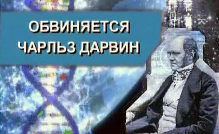 Обвиняется Чарльз Дарвин (2009) 97438410