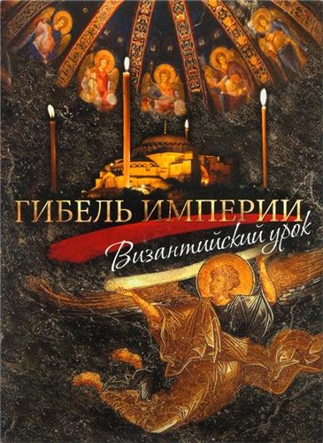 Гибель империи. Византийский урок (2008) 9d988d10