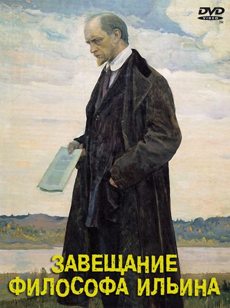 Завещание философа Ильина (2005) Ilinyu10