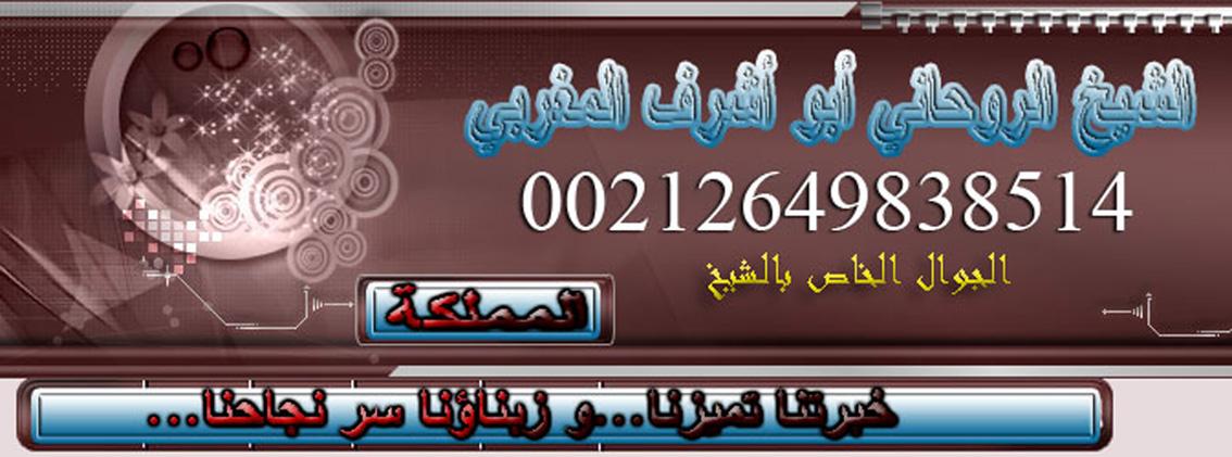 مملكة الشيخ أبو أشرف المغربي للروحانيات 00212649838514