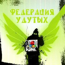 Устав альянса УФ! F148e110