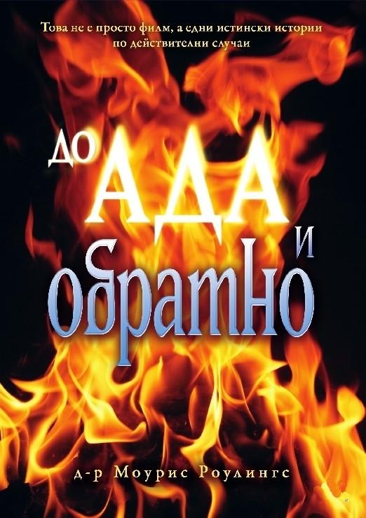 """До ада и обратно"" - филм от фондация Инфинити! Dd_ddd10"