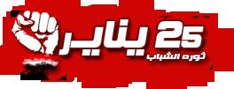 التحريـــــــــــر 25 ينايــــــــــر