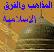 ملتقى المذاهب والفرق الاسلامية للنقاش العلمى