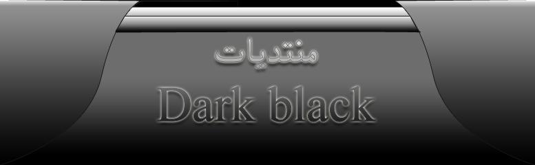 منتديات Dark Black