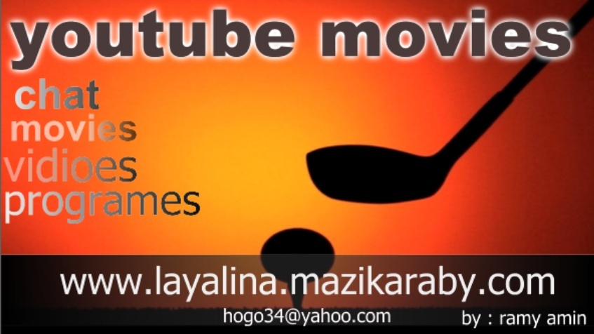 YOUTUBE MOVIES ONLY   BY  RAMY AHMED AMIN