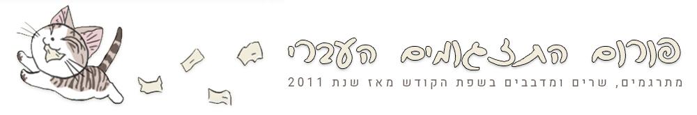 פורום התזגומים העברי