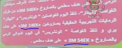 الغواصات الجزائرية تنفذ تمرين رماية بالصواريخ على أهداف برية و بحرية 3a11