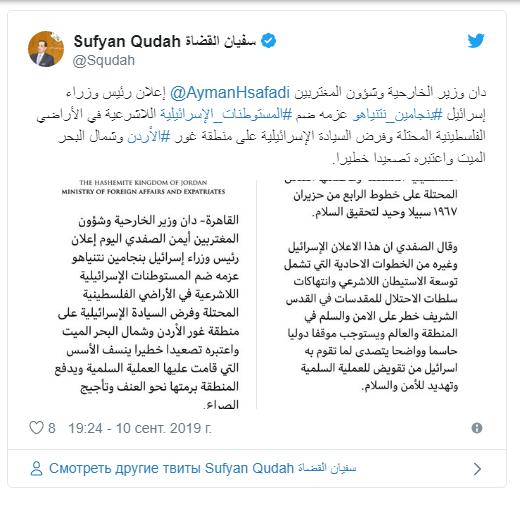الأردن يدين إعلان نتنياهو عزمه فرض السيادة الإسرائيلية على غور الأردن وشمال البحر الميت Aymen10