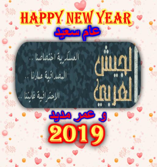 تهنئة منتدى الجيش العربي بمناسبة حلول السنة الميلادية الجديدة 2019 Ayo_ao10