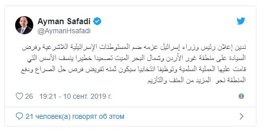 الأردن يدين إعلان نتنياهو عزمه فرض السيادة الإسرائيلية على غور الأردن وشمال البحر الميت Safdi10
