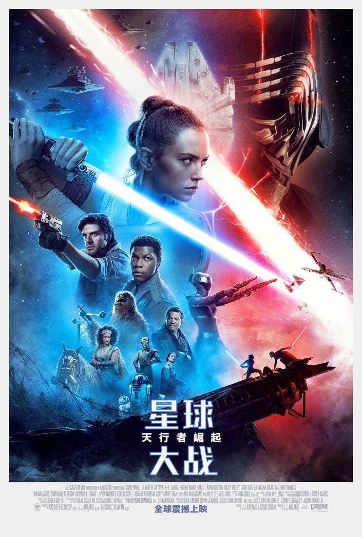 The Rise of Skywalker: Marketing Star_145