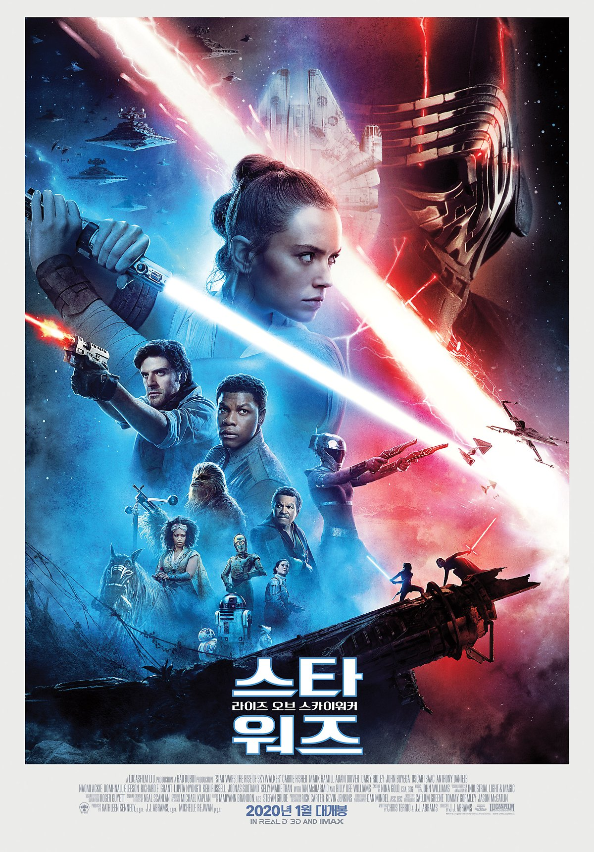 The Rise of Skywalker: Marketing Star_146