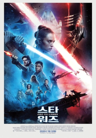 The Rise of Skywalker: Marketing - Page 9 Star_148
