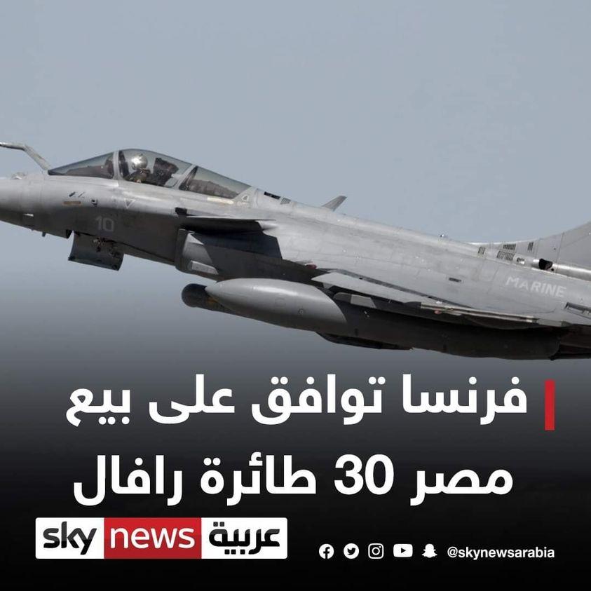 فرنسا توافق على بيع مصر 30 طائرة رافال جديدة 18159510