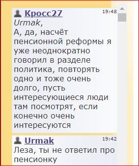 Россия без пенсионеров - Страница 5 Aaa12