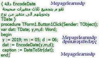 هل من اخطاء تروناها بخصوص هذا الموضوع والخاص ب   EncodeDate Encod11