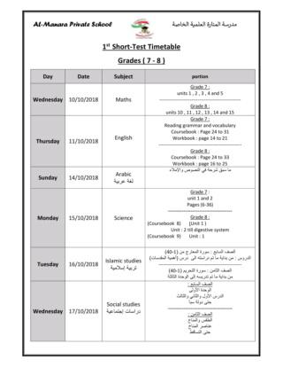 الاختبارات الشهرية بالمدرسة S_t1_t11