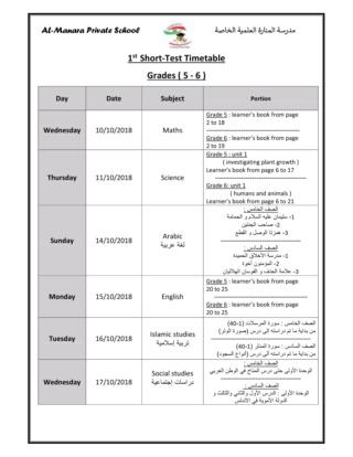 الاختبارات الشهرية بالمدرسة S_t1_t12