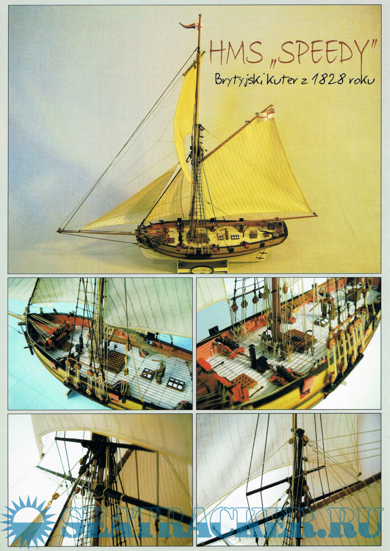 HMS Speedy (1/100) - Scratchbuild de papier 0f0fef10