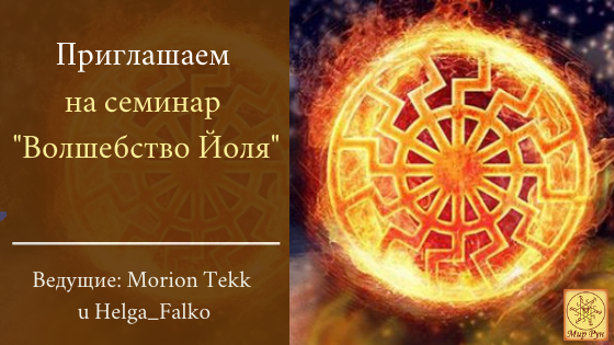 "Эл. газета ""Вестник Мира Рун"" 5_a_1010"