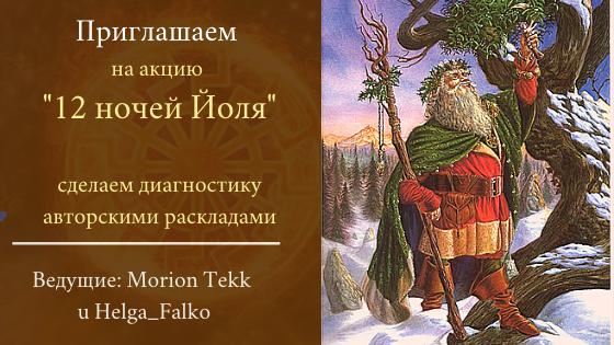 "Эл. газета ""Вестник Мира Рун"" 5_a_1410"