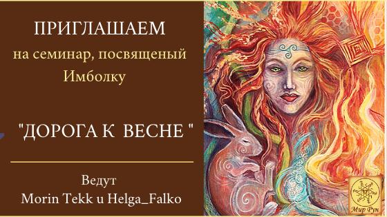 "Эл. газета ""Вестник Мира Рун"" 5_a_2510"