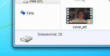 Windows 7. MKV Cover art NOT showing after codec's install. Post_c10