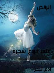 الرقص على فروع شجرة Yyy10